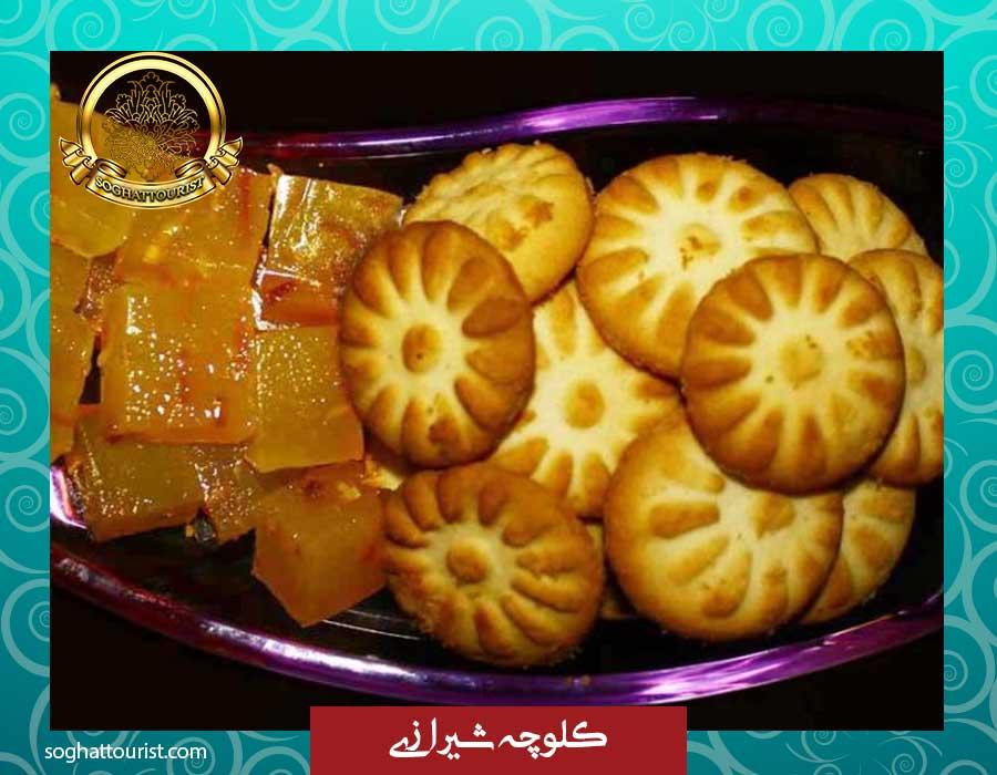 کلوچه شیرازی