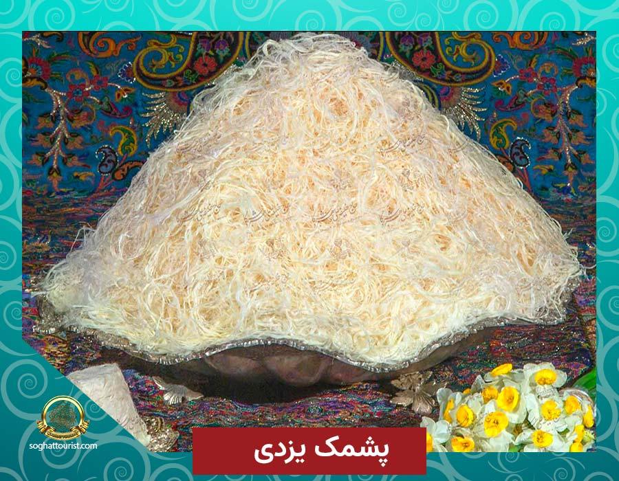 پشمک یزدی