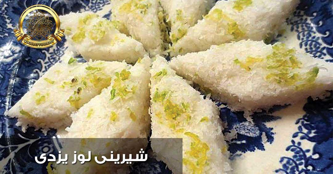 شیرینی لوز یزدی
