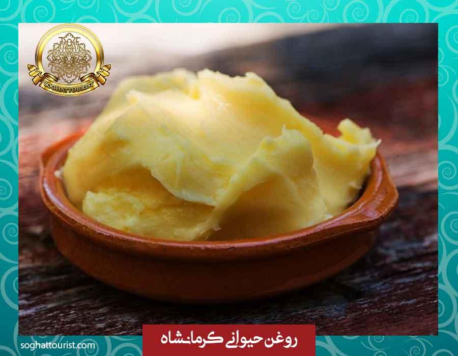 روغن حیوانی کرمانشاه