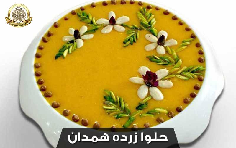 حلوا زرده همدان