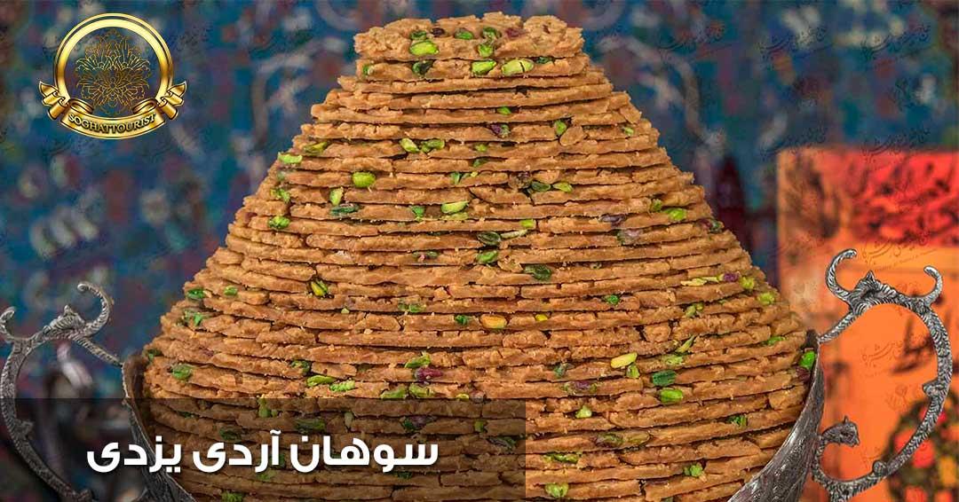 سوهان آردی یزدی