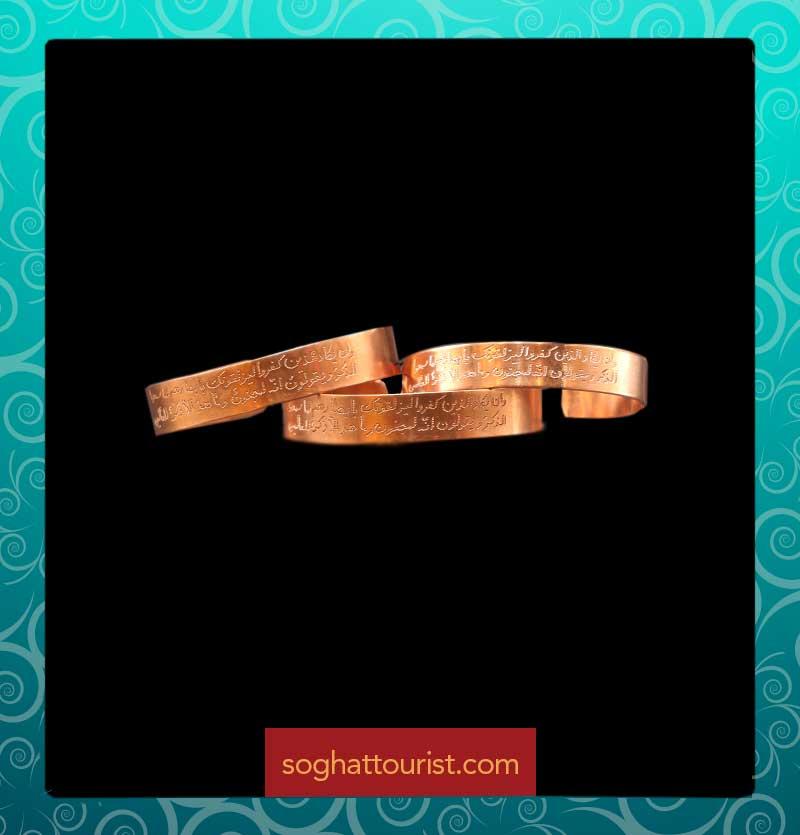 دستبند مس طرح و ان یکاد